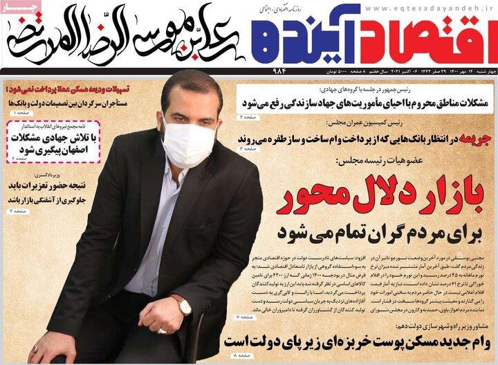 روزنامههای اقتصادی - چهارشنبه ۱۴ مهر ۱۴۰۰