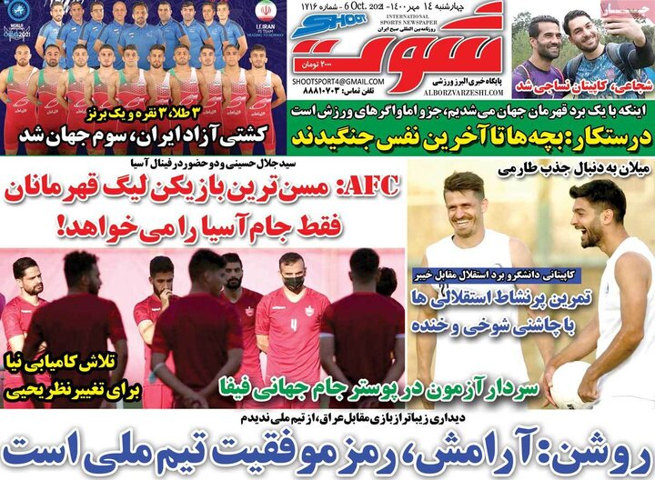 روزنامههای ورزشی - چهارشنبه ۱۴ مهر ۱۴۰۰