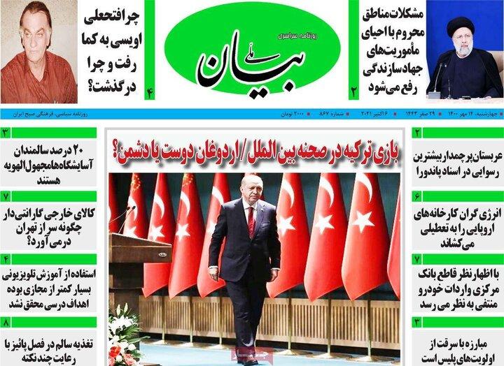 روزنامههای سیاسی - چهارشنبه ۱۴ مهر ۱۴۰۰