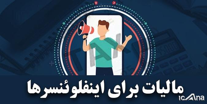 «اخذ مالیات از اینفلوئنسرها» به زودی اجرایی میشود/ هر کس که بیش از ۵۰۰ هزار دنبالکننده دارد باید مالیات بدهد