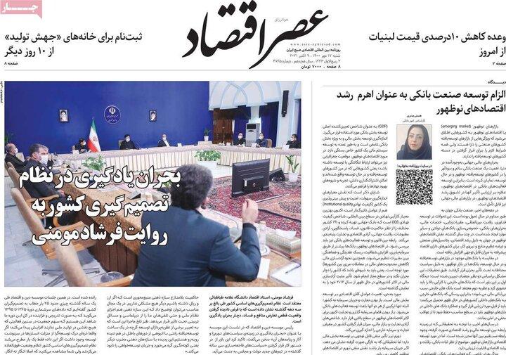 روزنامههای اقتصادی - شنبه ۱۷ مهر ۱۴۰۰