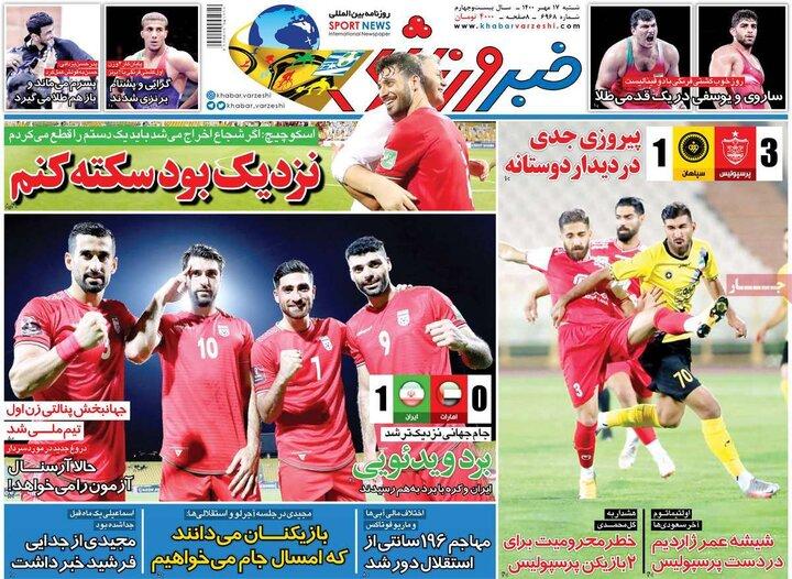 روزنامههای ورزشی - شنبه ۱۷ مهر ۱۴۰۰