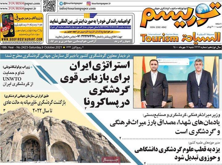 روزنامههای سیاسی - شنبه ۱۷ مهر ۱۴۰۰