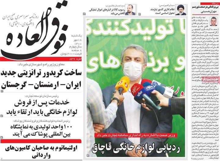 روزنامههای اقتصادی - یکشنبه ۱۸ مهر ۱۴۰۰