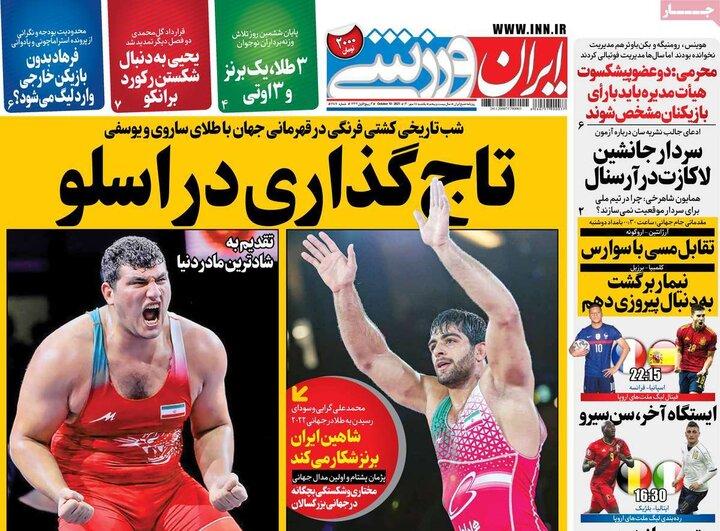 روزنامههای ورزشی - یکشنبه ۱۸ مهر ۱۴۰۰