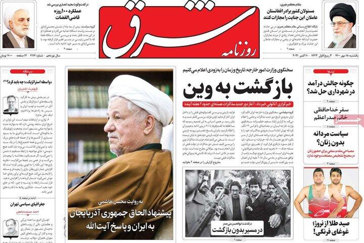 روزنامههای سیاسی - یکشنبه ۱۸ مهر ۱۴۰۰