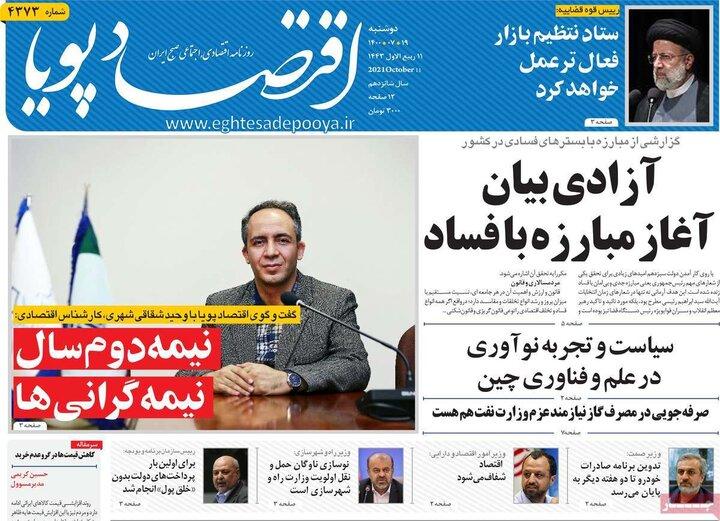 روزنامههای اقتصادی - دوشنبه ۱۹ مهر ۱۴۰۰