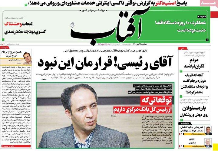 روزنامههای سیاسی - دوشنبه ۱۹ مهر ۱۴۰۰