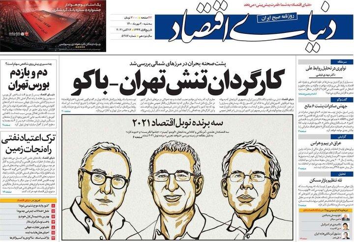 روزنامههای اقتصادی - سهشنبه ۲۰ مهر
