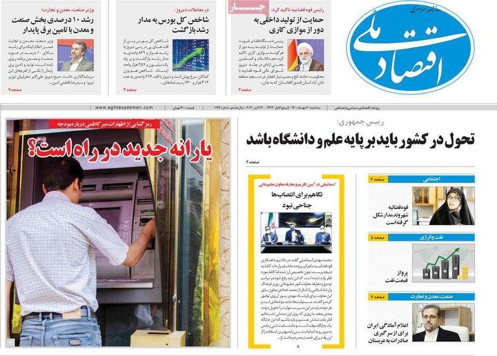 روزنامههای اقتصادی - سهشنبه ۲۰ مهر ۱۴۰۰