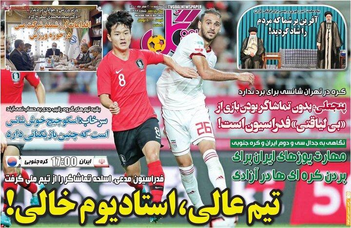 روزنامههای ورزشی - سهشنبه ۲۰ مهر ۱۴۰۰