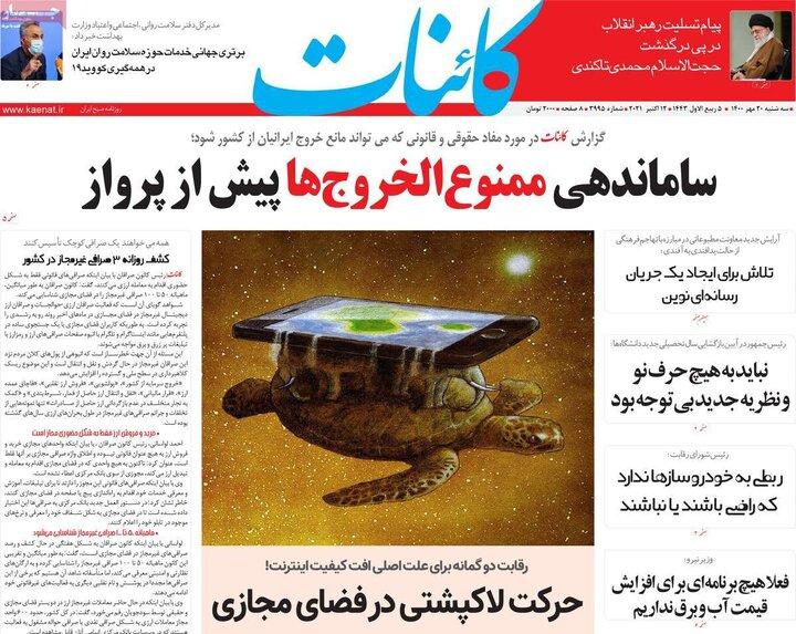 روزنامههای سیاسی - سهشنبه ۲۰ مهر ۱۴۰۰