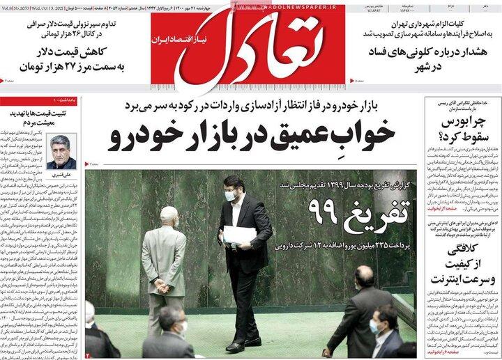 روزنامههای اقتصادی - چهارشنبه ۲۱ مهر ۱۴۰۰