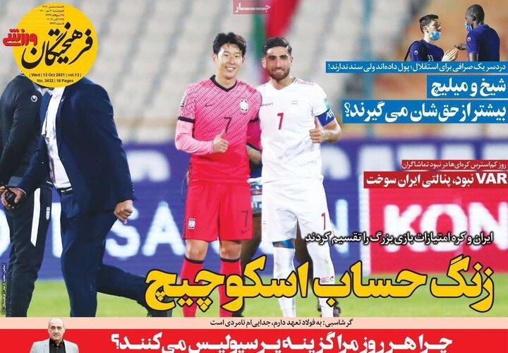 روزنامههای ورزشی - چهارشنبه ۲۱ مهر ۱۴۰۰