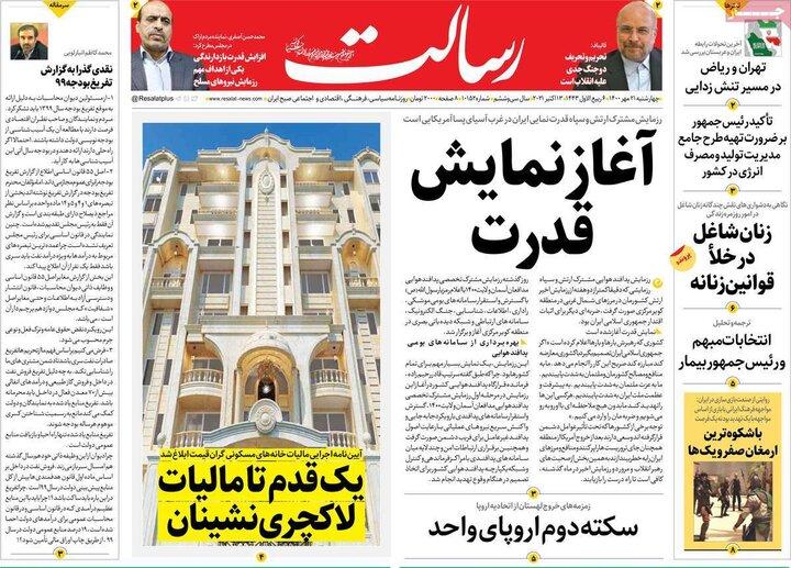 روزنامههای سیاسی - چهارشنبه ۲۱ مهر ۱۴۰۰