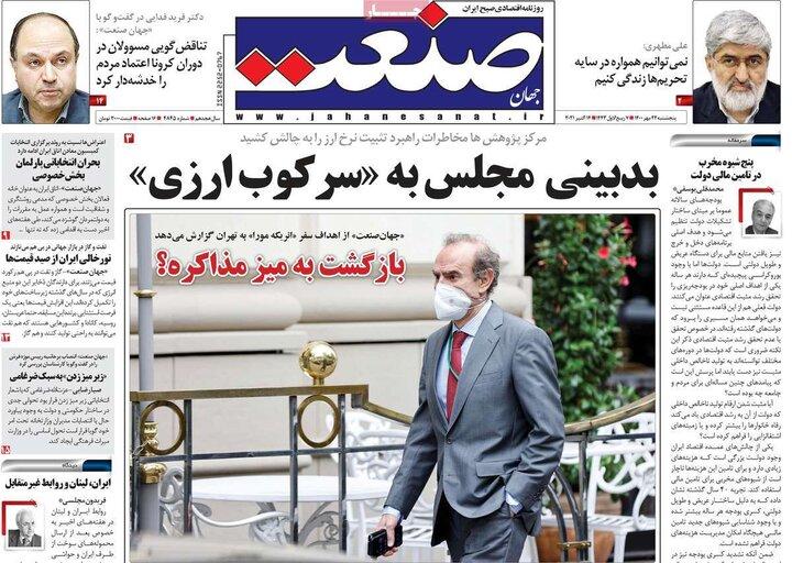 روزنامههای اقتصادی - پنجشنبه ۲۲ مهر ۱۴۰۰