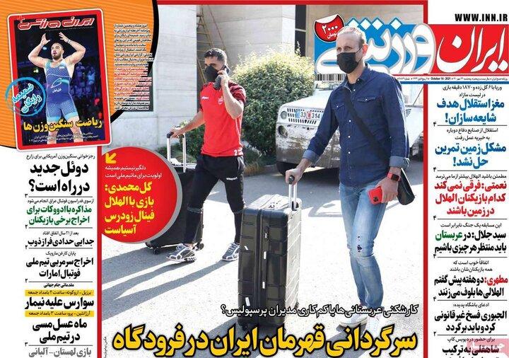 روزنامههای ورزشی - پنجشنبه ۲۲ مهر ۱۴۰۰