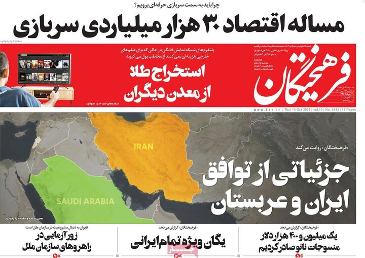 روزنامههای سیاسی - پنجشنبه ۲۲ مهر ۱۴۰۰