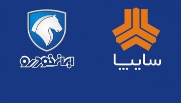افشای ارزش املاک ایران خودرو و سایپا