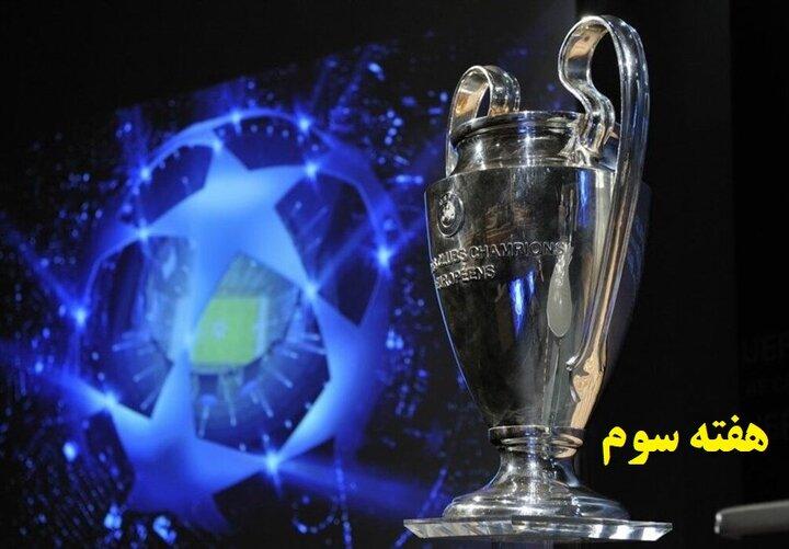 امشب چهارشنبه ۲۸ مهرماه / برنامه بازیهای لیگ قهرمانان اروپا ۲۰۲۱