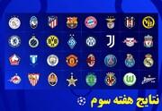 نتایج هفته سوم بازیهای لیگ قهرمانان اروپا ۲۰۲۱